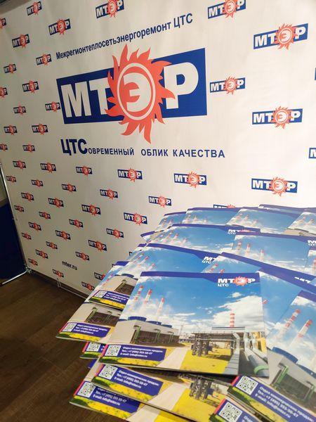 Представители ООО «МТЭР ЦТС» приняли участие в конференции «Тепло России»
